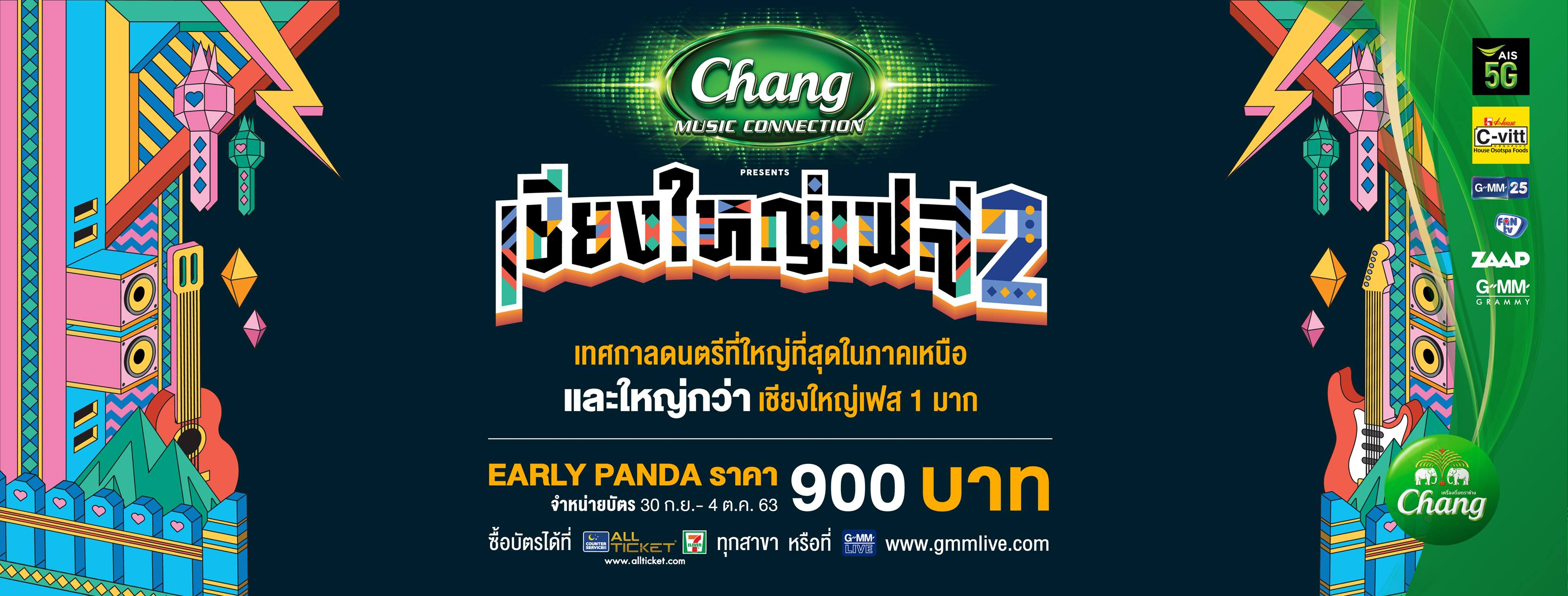 Chang Music Connection Presents 2
